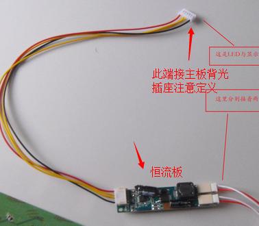 臺式電腦顯示器的lcd燈管改為led燈條如何接線?