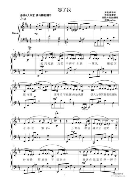 忘了我-杨宗纬,跪求钢琴谱,谢谢