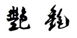 艳字草书怎么写