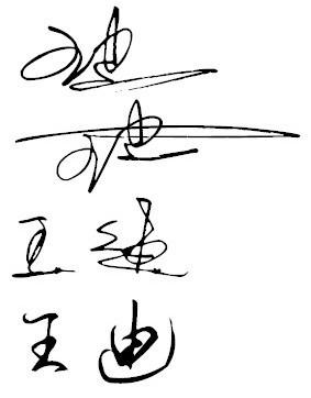 名字签名设计