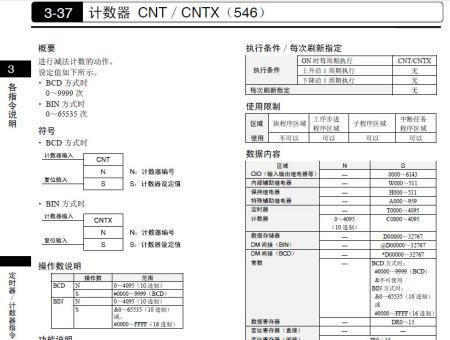 欧姆龙plc型号cp1e.j计数器复位指令怎么用!如图.如何图片