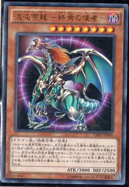 混沌帝龙-终焉的使者-的卡片信息