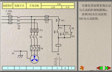 单相电动机点动,停止,启动实物接线图