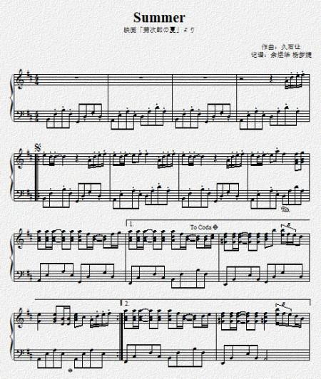 久石让summer钢琴曲简谱 双手的 要完整!