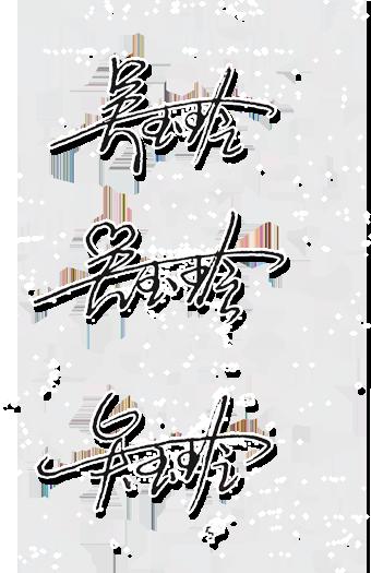 吳玉玲設計簽名圖片