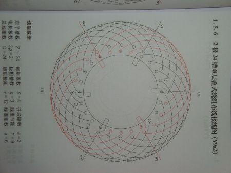24槽2极电机两路星接线图