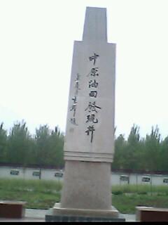 想知道: 濮阳市 中原油田发现井 在哪
