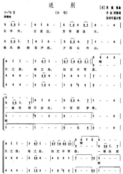 急需《送别》杨鸿年版本的合唱钢琴伴奏谱图片