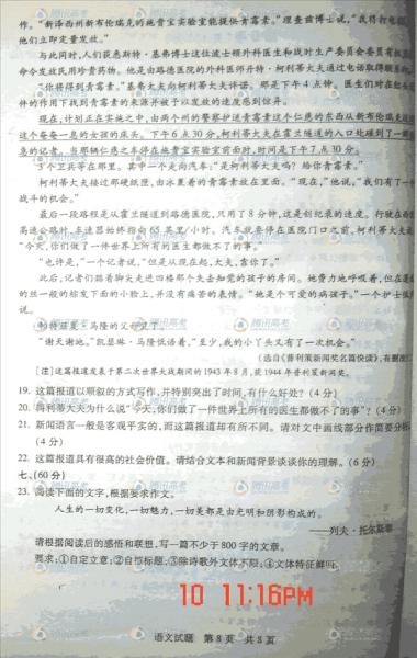 2010年山东高考作文题目图片