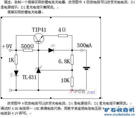 18650电池充电指示电路图.有木有
