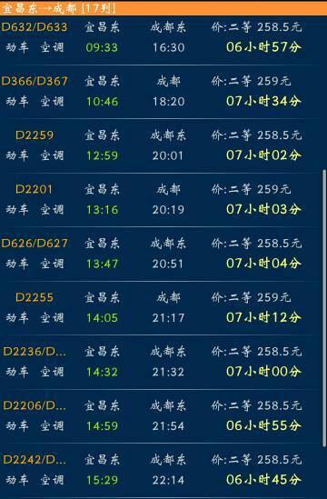 宜昌到重庆车票价_宜昌到成都北站的火车几点到阿