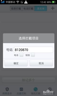 设置oppo消息的黑名单iphone7来绿灯亮手机图片