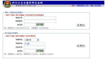http://www.scjj.gov.cn/sp_test.htm