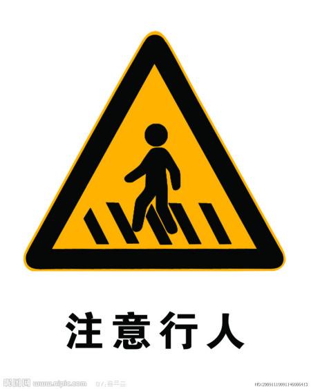 小学生应该知道的道路交通安全标志有哪些