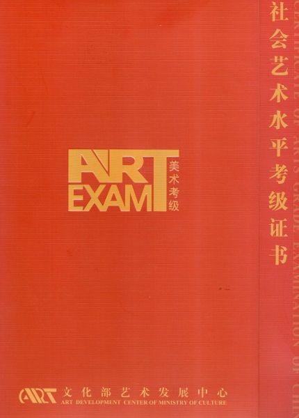 全国美术考级权威一点的是文化部艺术发展中心颁发的证书图片