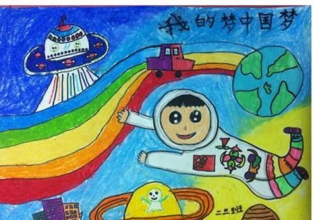 在阳光下成长绘画我的中国梦图片