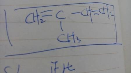 2-甲基-1,3-丁二烯的结构简式?