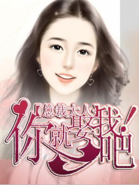 求小说封面 书名《总裁大人,你就娶我吧!》 作者:洛雪沫晨