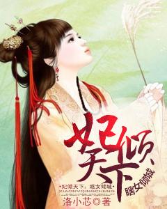 帮忙做一个小说封面,书名叫《妃倾天下:瞎女倾城》作者洛小芯谢谢