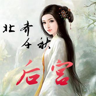 宫斗群的群头像(北齐~千秋~后宫)字图片图片