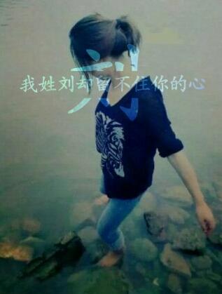 性氏图片文字 我姓霍 我姓刘 闺蜜头像