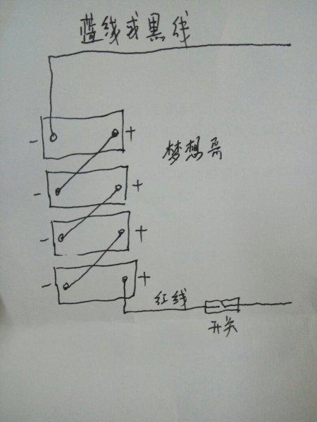 电动车五块电瓶接线图