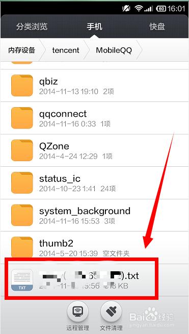 手机手机导出手机QQ的聊天记录?用小米苹果计算器魔术图片