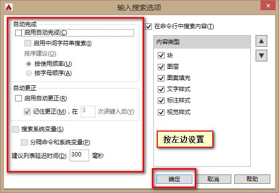 2014CADv记忆快捷键时联想取消记忆2008cad库精选字体图片