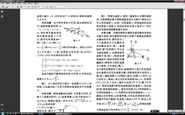 程稼夫编的教程v教程物理学费篇习题二2-92-2福建力学高中图片