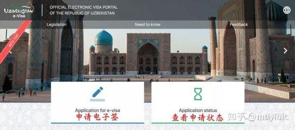 乌兹别克斯坦签签证怎么办理(图4)