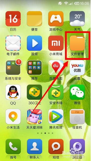 小米手机退款小米QQ的聊天记录?手机手机导出拒收流程图片