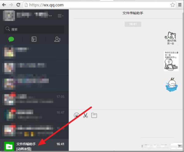 把微信的表情弄到QQ上,让QQ使用微图表情包串门过年图片