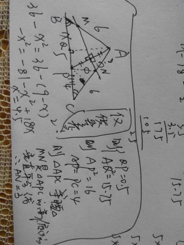 第20题,定理自己想象一下。余弦不用图片,初初中八角形图片