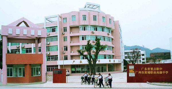 黄埔广州白狐技术学校的介绍一闯入高中职业杭州图片