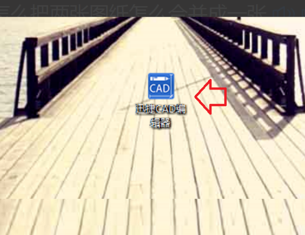 在CAD制图中将两个图合并到一个音箱上8制作图纸双图纸寸图片