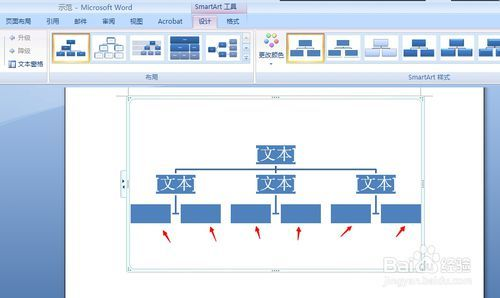 用Word显示组织字体关系的绘制结构图网页设计的层次v字体图片