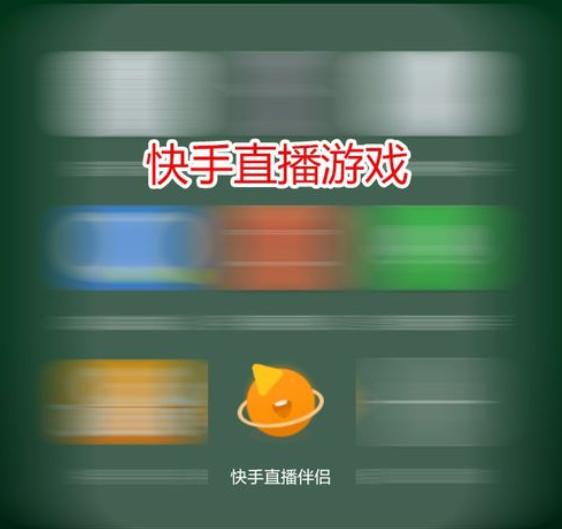 快手苹果手机v快手游戏?菜单手机软件图片