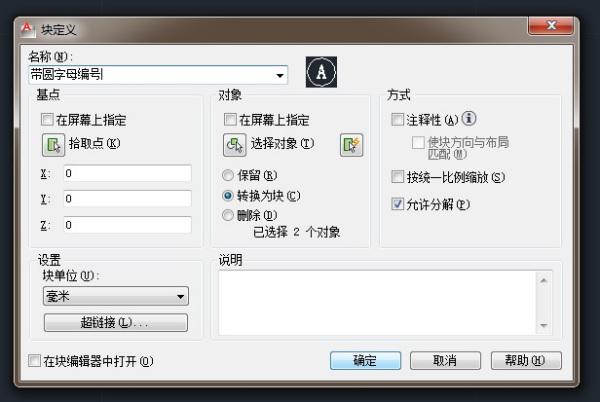 AutoCAD中动态块标注/分解重组?cad怎么编辑修改快速图片