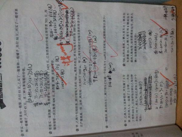 答案奥数举一反三五年级B版第8、9、12周小学小学殷都区的安阳市图片