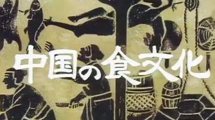 """日本也拍了一部""""舌尖上的中国"""",第一集就让人忍不住饿了?"""