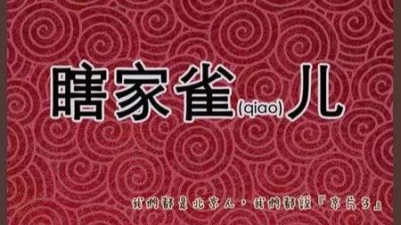 北京话是满族人发明的吗?的头图