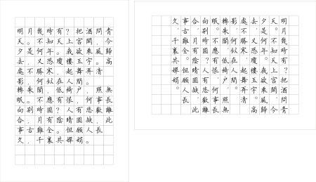 写水调歌头,硬笔书法,横着写还是竖着写,格式什么要求图片