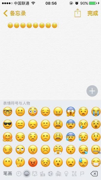 请问 图片中的表情在苹果手机里是什么意思? 怎么用文字打出来?