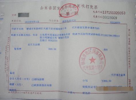 国税机打发票购货方名称填错了,已经报关了,对退税有影响吗?