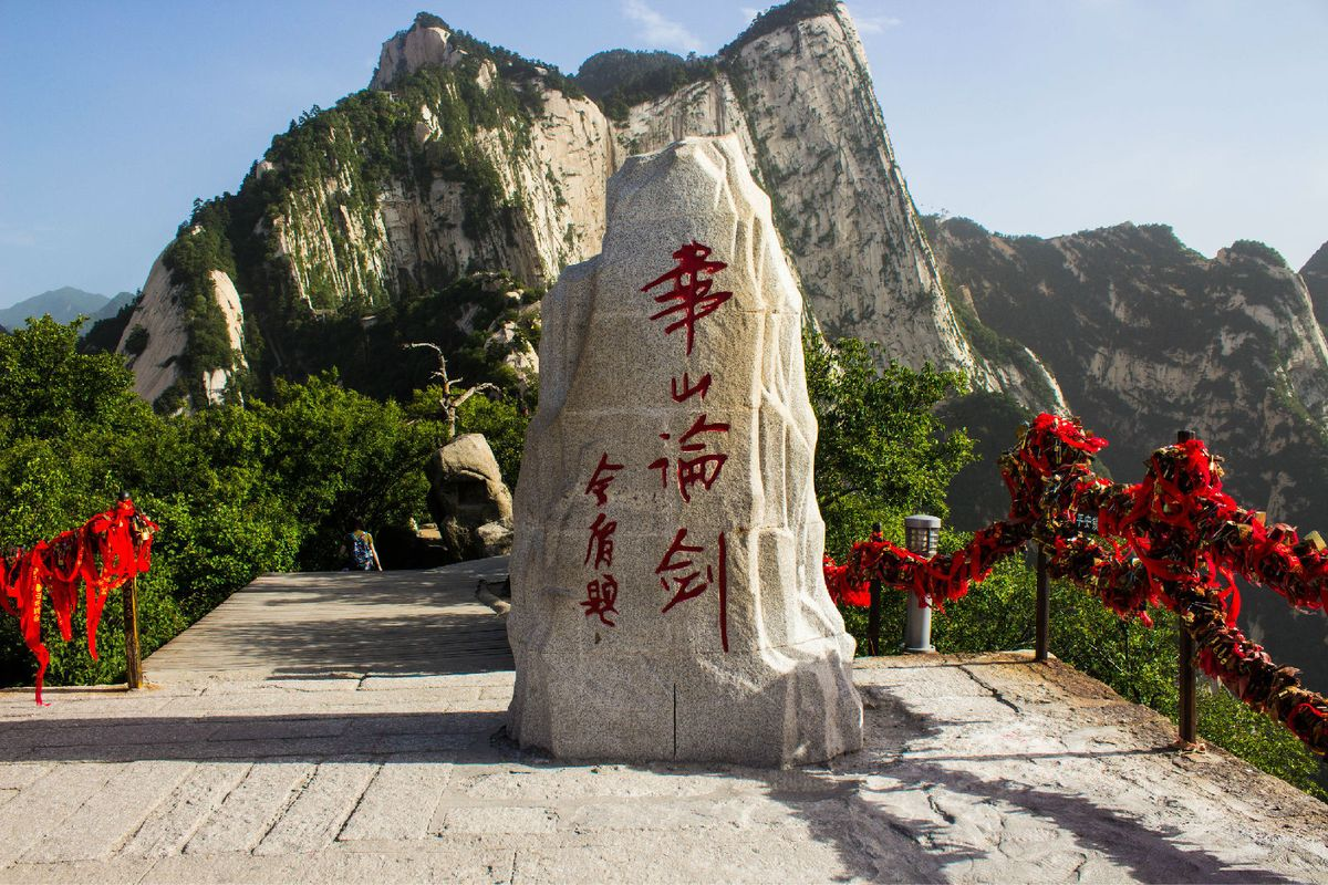"""北峰顶的一块石碑上,是金庸亲笔题写的""""华山论剑""""四个大字图片图片"""