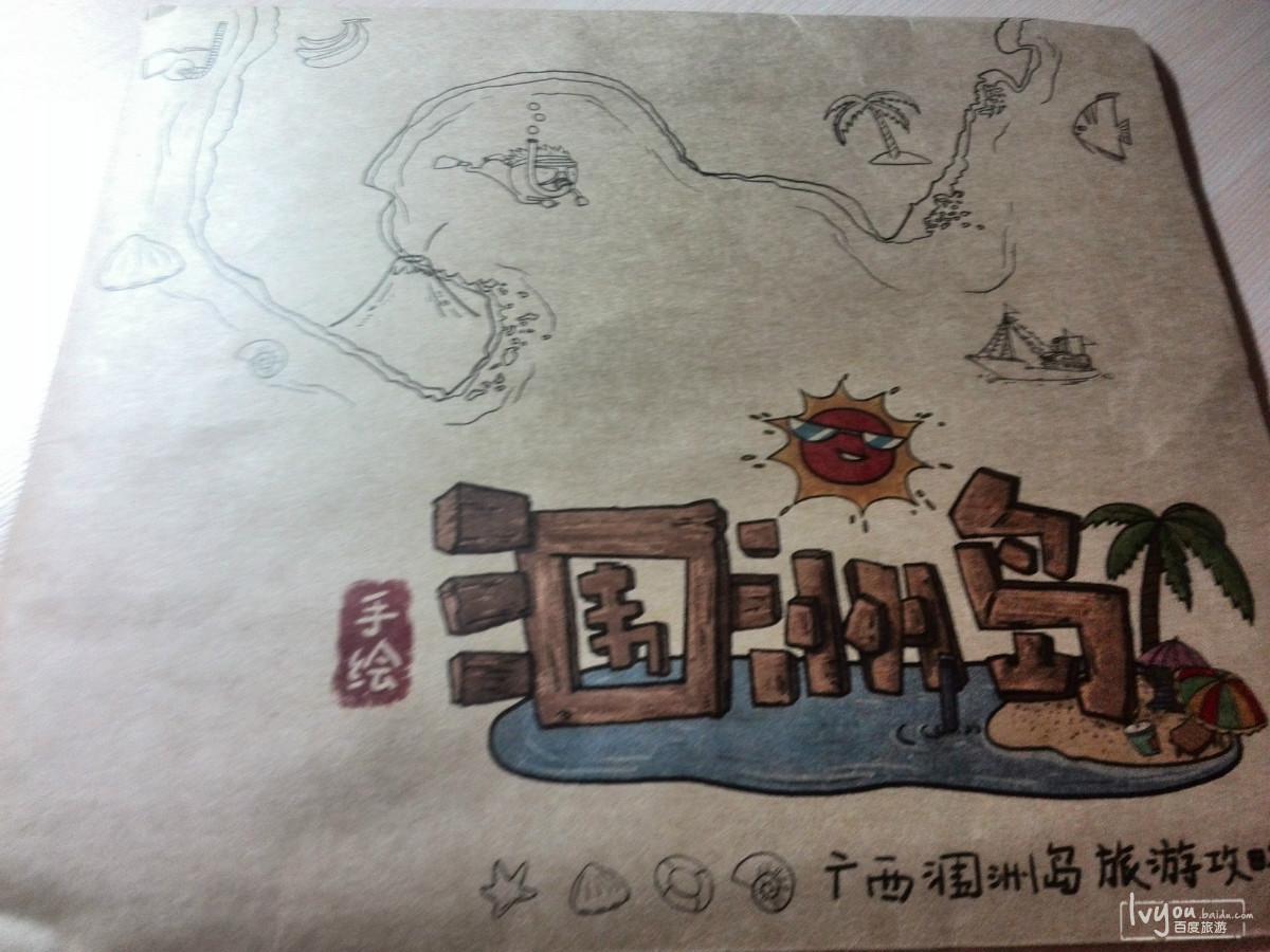 著名的涠洲岛手绘地图,10块一份,个人觉得没有买的必要