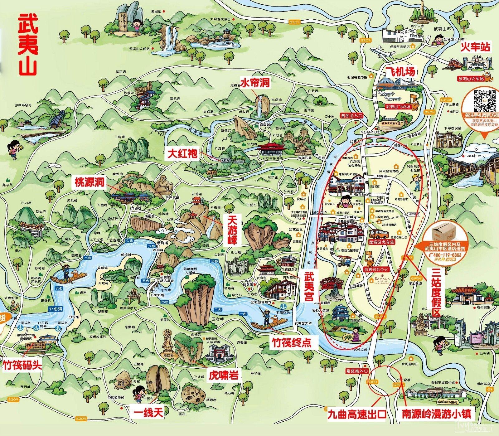 武夷山旅游攻略图片1