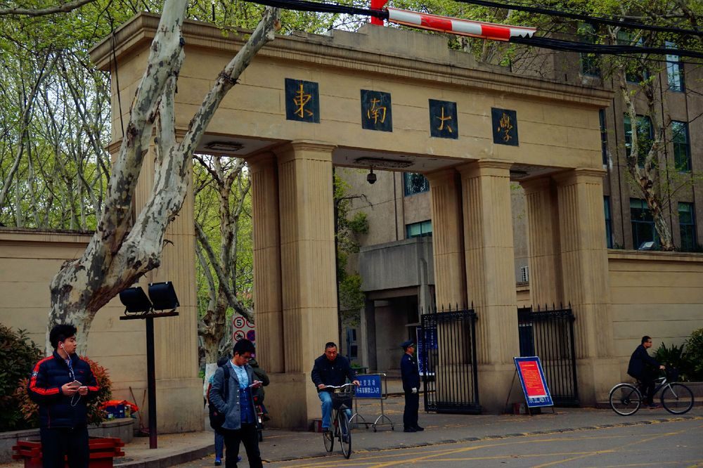 东南大学的校门,有一种历史沉淀的味道~图片