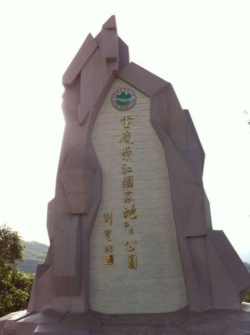 綦江红星广场海洋动物