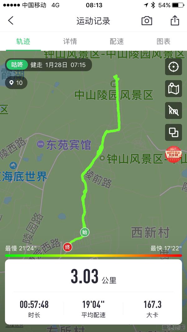 游走在南京的钟山风景区